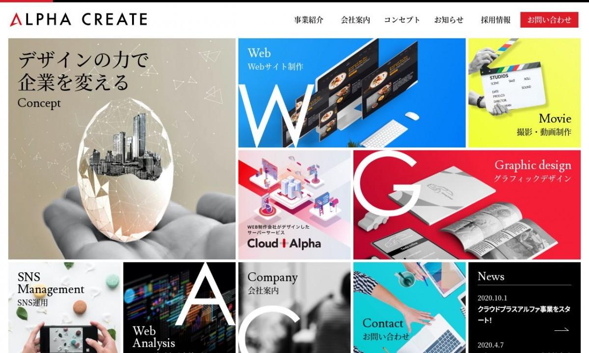 アルファクリエイト株式会社の制作実績と評判   大阪府のホームページ制作会社   Web幹事