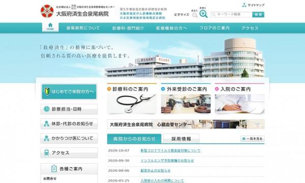 大阪府済生会泉尾病院 Webサイト