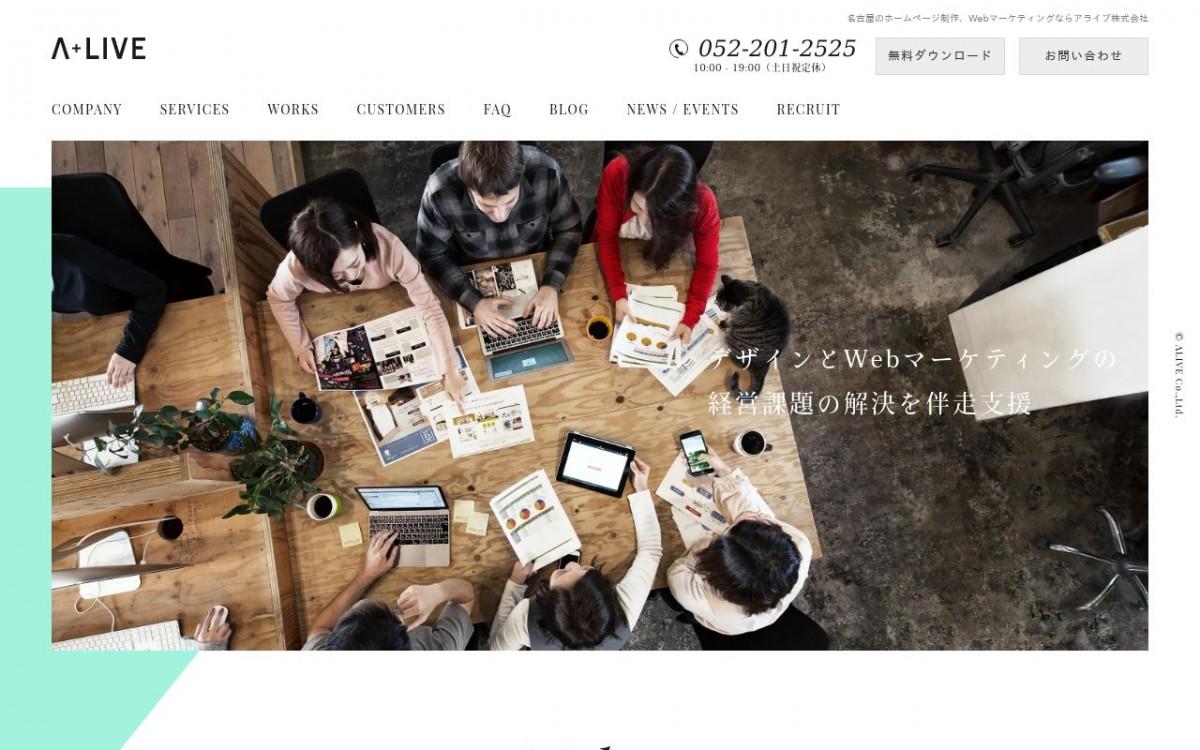 アライブ株式会社の制作情報 | 愛知県のホームページ制作会社 | Web幹事