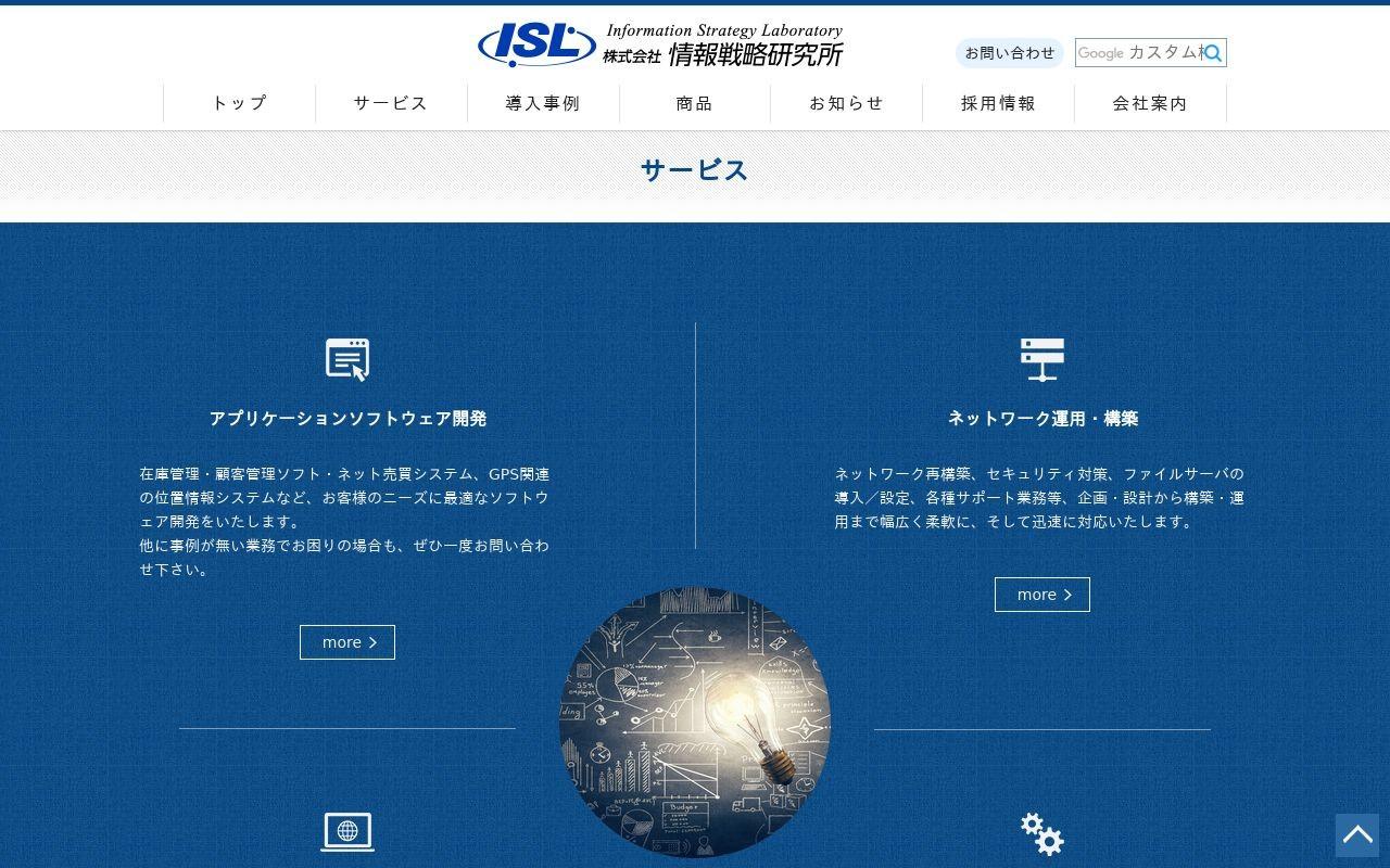 株式会社情報戦略研究所