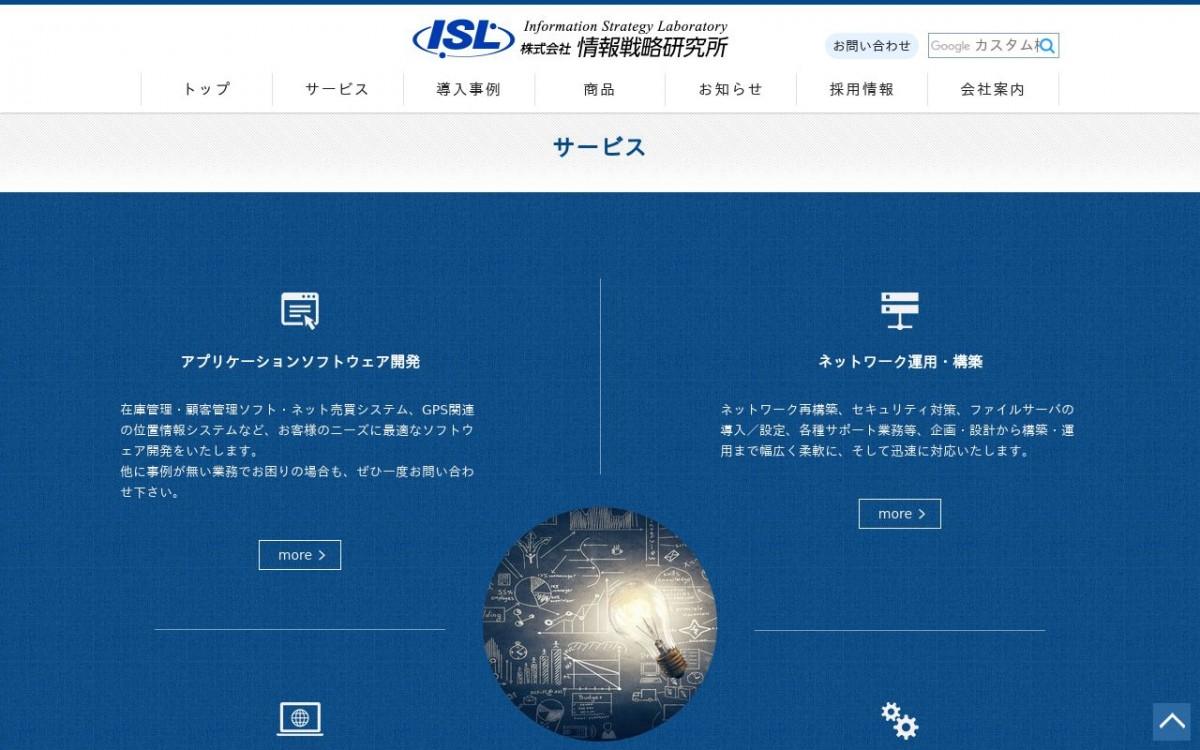 株式会社情報戦略研究所の制作情報 | 長野県のホームページ制作会社 | Web幹事