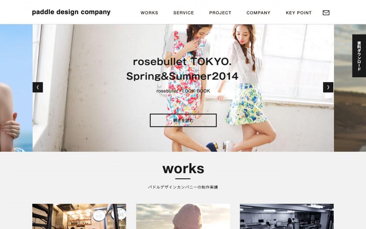 パドルデザインカンパニー株式会社の制作情報 | 東京都港区のホームページ制作会社 | Web幹事