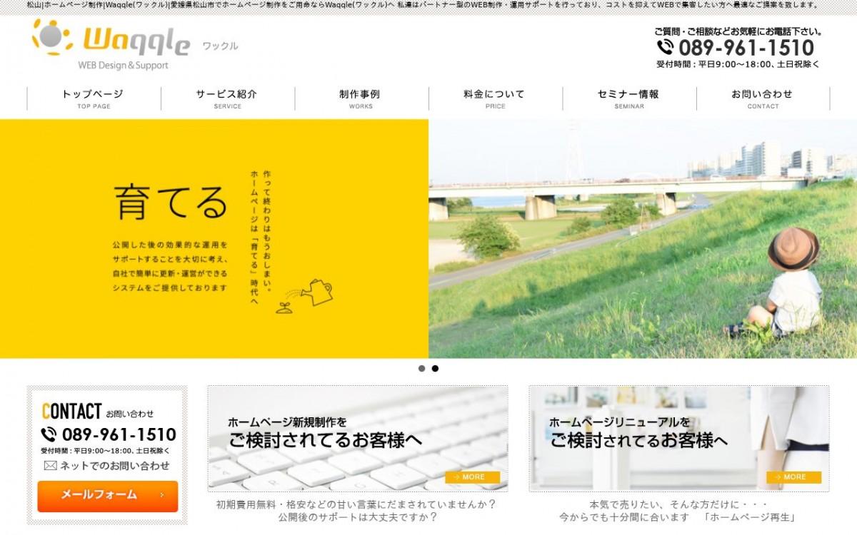 Waqqleの制作実績と評判 | 愛媛県のホームページ制作会社 | Web幹事