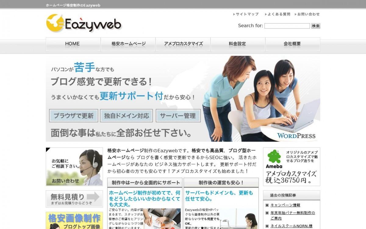 ウィズ・ユー株式会社の制作情報 | 神奈川県のホームページ制作会社 | Web幹事