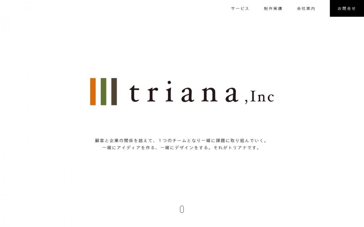 株式会社トリアナの制作実績と評判 | 大分県のホームページ制作会社 | Web幹事