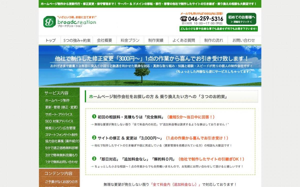 ブロードクリエーションの制作実績と評判 | 神奈川県のホームページ制作会社 | Web幹事