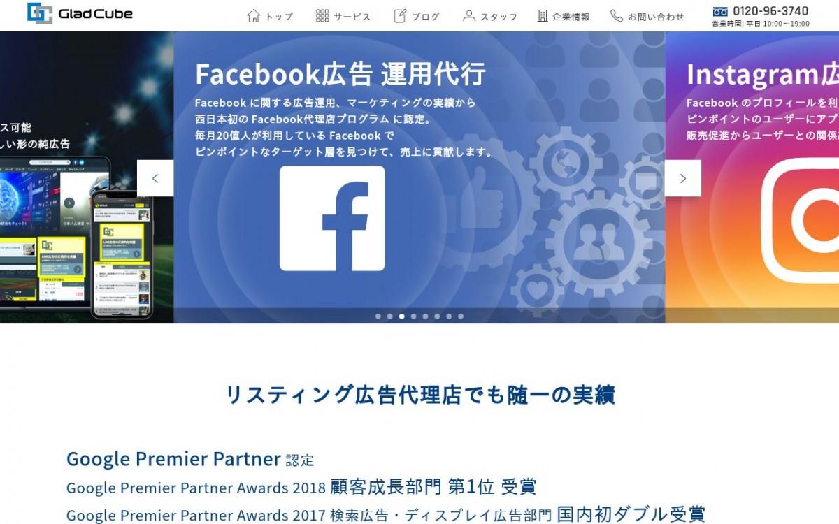 株式会社グラッドキューブの制作情報 | 大阪府のホームページ制作会社 | Web幹事