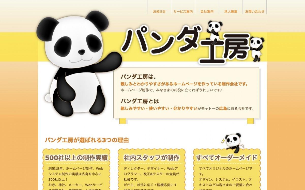 合資会社パンダ工房の制作情報 | 広島県のホームページ制作会社 | Web幹事