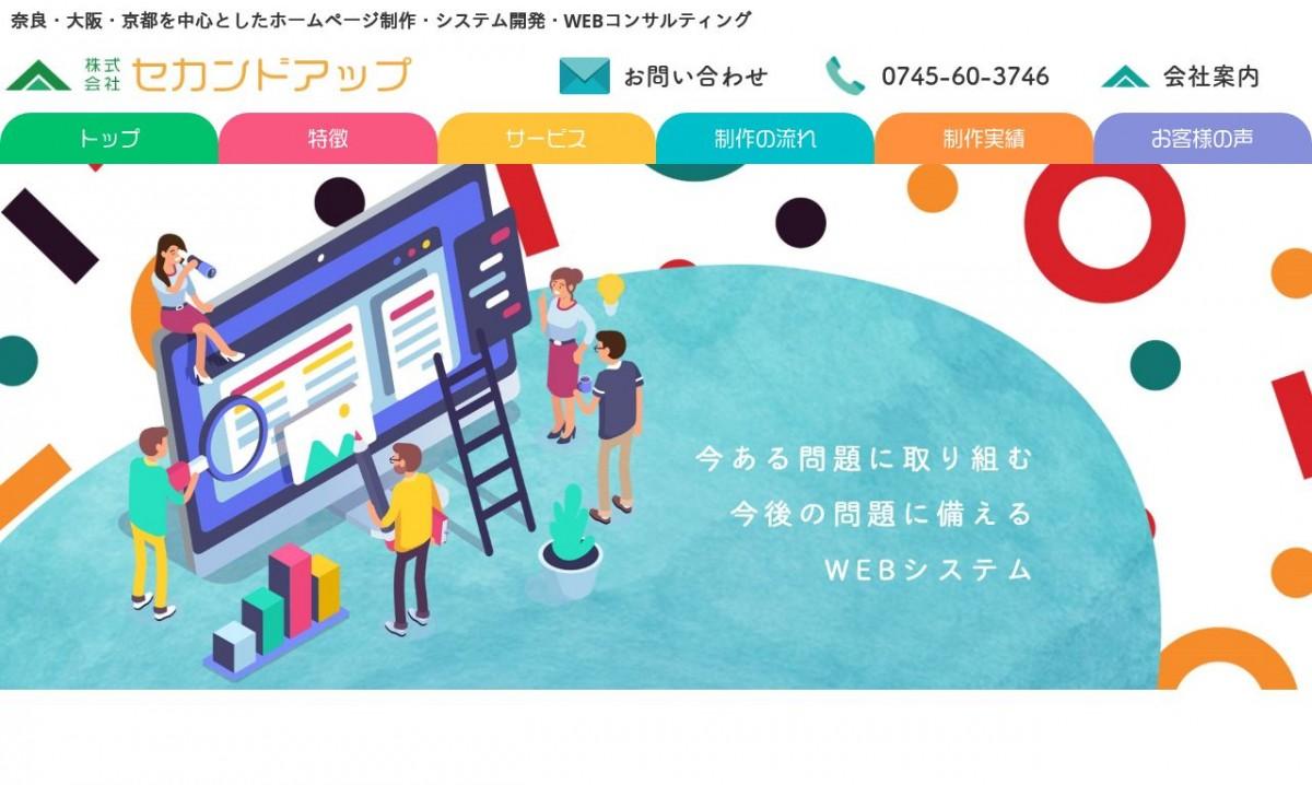 株式会社セカンドアップの制作実績と評判   奈良県のホームページ制作会社   Web幹事