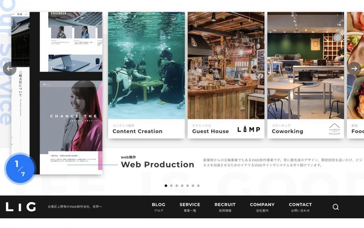 株式会社LIGの制作情報 | 東京都台東区のホームページ制作会社 | Web幹事