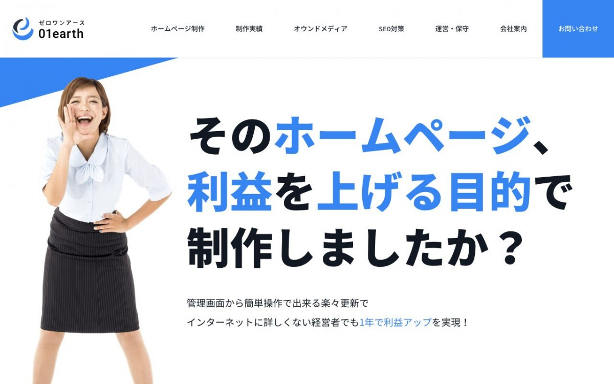 株式会社ゼロワンアースの制作情報 | 大阪府のホームページ制作会社 | Web幹事