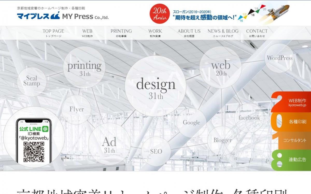 有限会社マイプレスの制作情報 | 京都府のホームページ制作会社 | Web幹事
