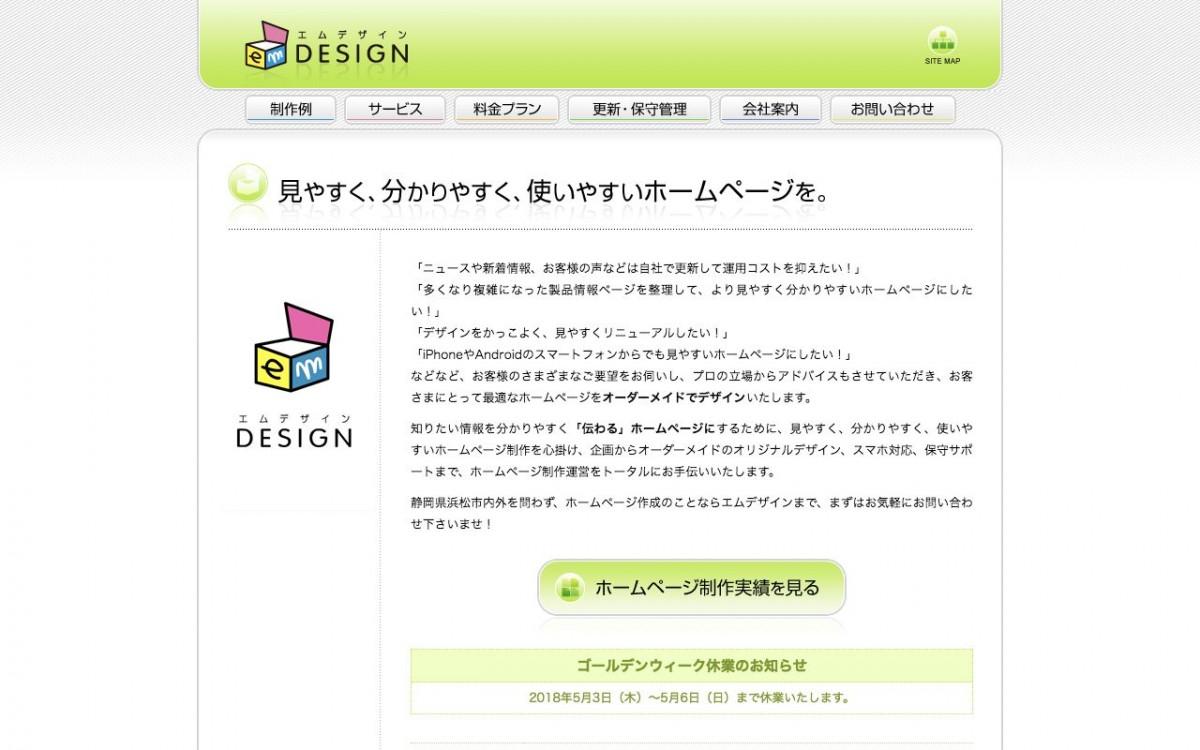 株式会社エムデザインの制作情報 | 静岡県のホームページ制作会社 | Web幹事