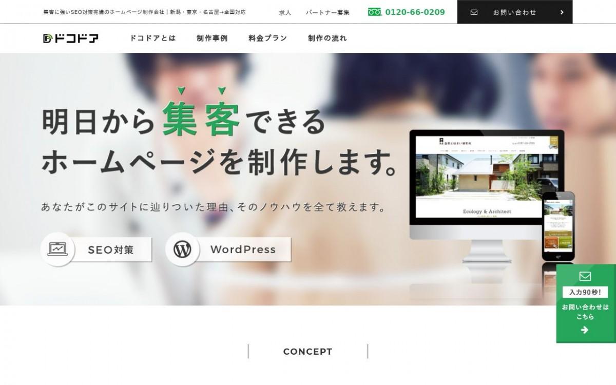 ドコドア株式会社の制作実績と評判 | 新潟県のホームページ制作会社 | Web幹事