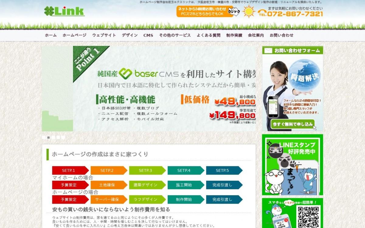 有限会社エクスリンクの制作情報 | 大阪府のホームページ制作会社 | Web幹事