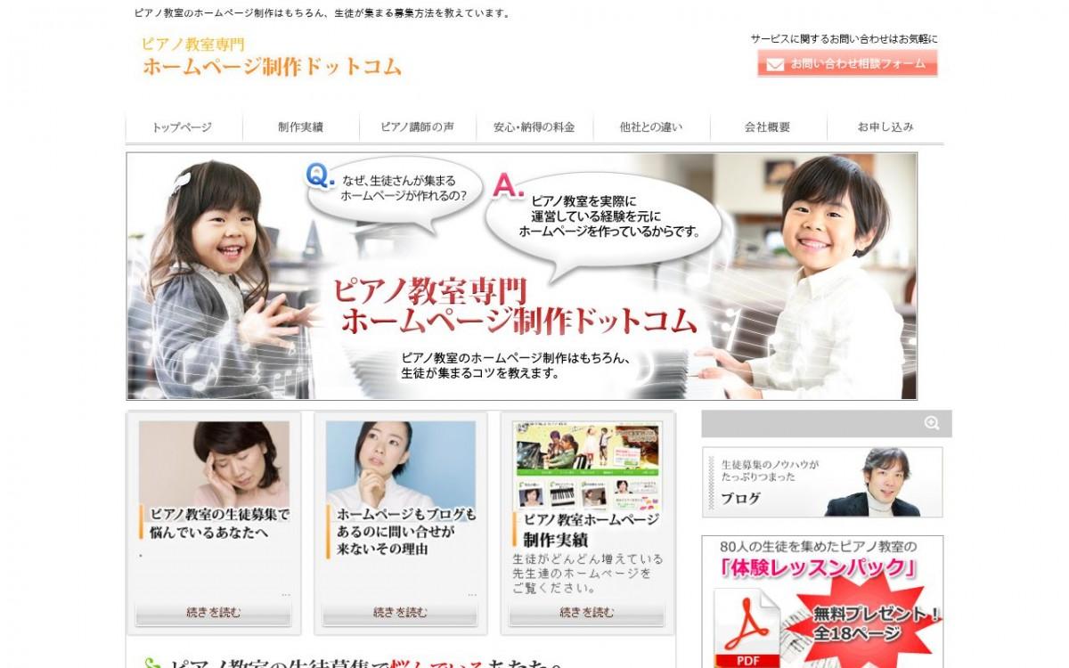 株式会社ピアノコムの制作情報 | 埼玉県のホームページ制作会社 | Web幹事