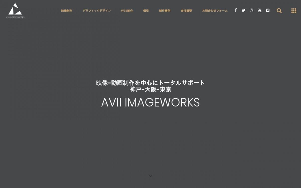 株式会社AVII IMAGEWORKSの制作情報 | 兵庫県のホームページ制作会社 | Web幹事