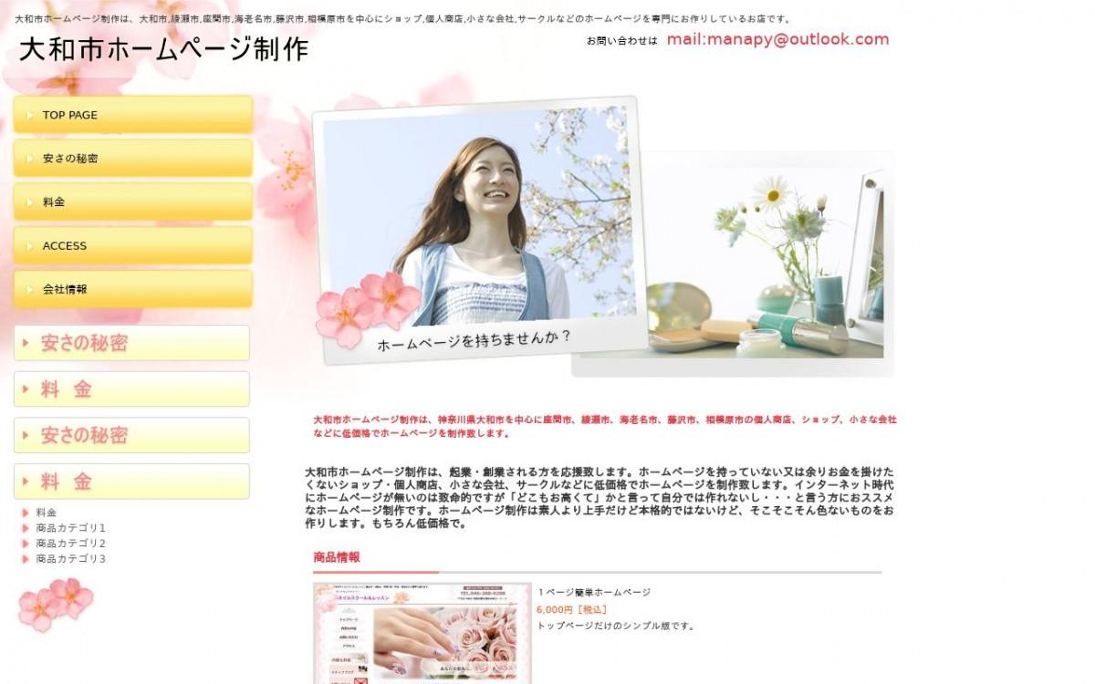 マナピーの制作情報 | 神奈川県のホームページ制作会社 | Web幹事