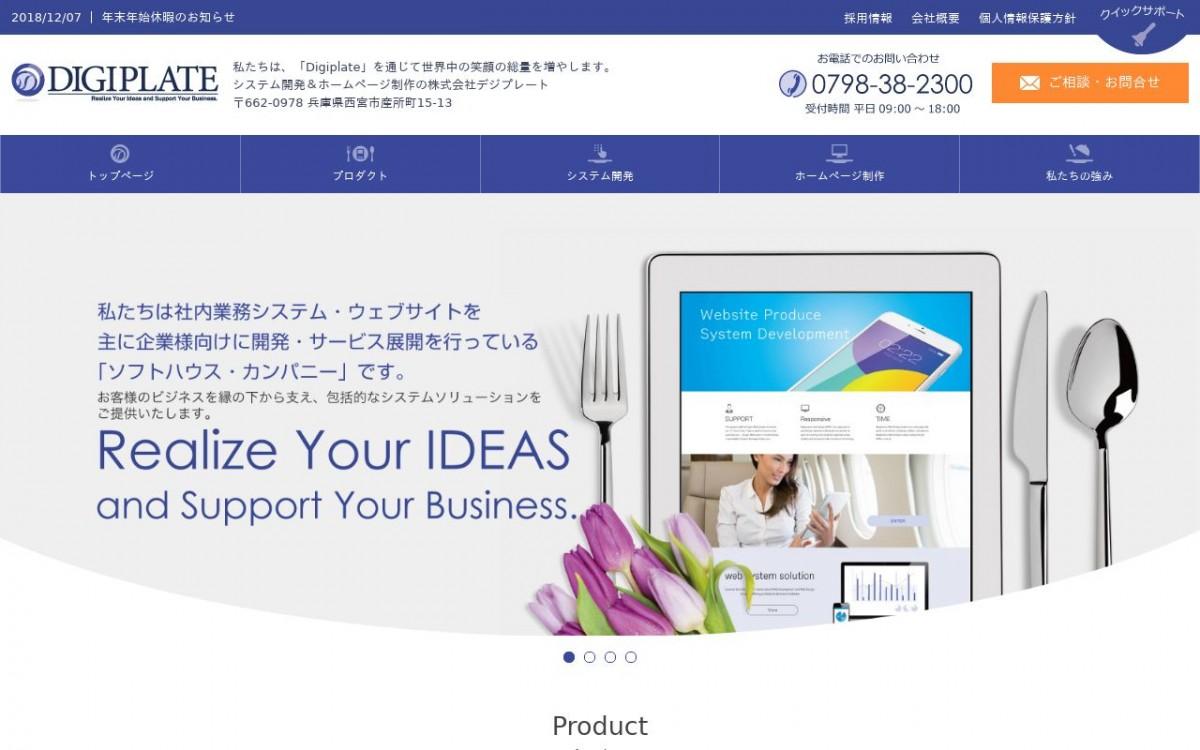 株式会社デジプレートの制作情報 | 兵庫県のホームページ制作会社 | Web幹事