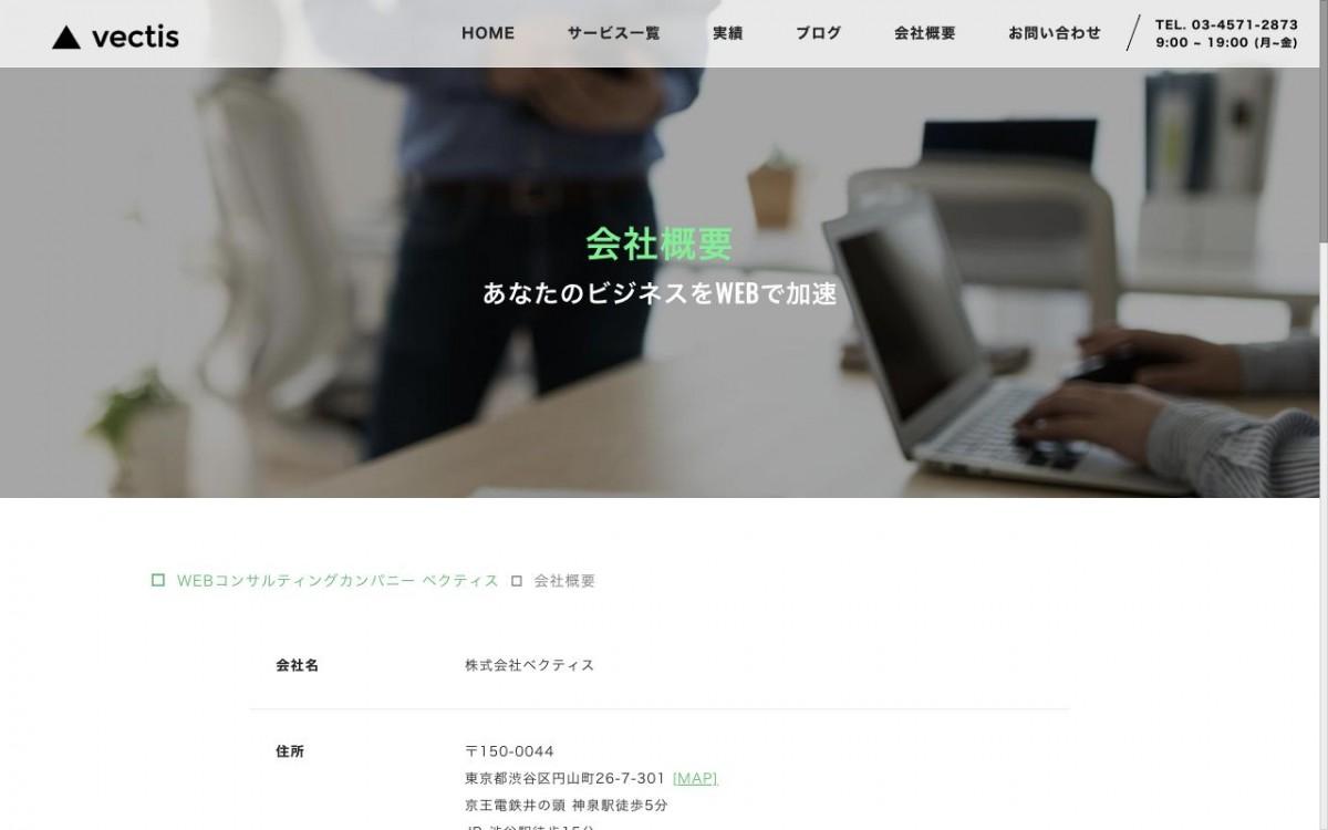 株式会社ベクティスの制作情報 | 東京都渋谷区のホームページ制作会社 | Web幹事