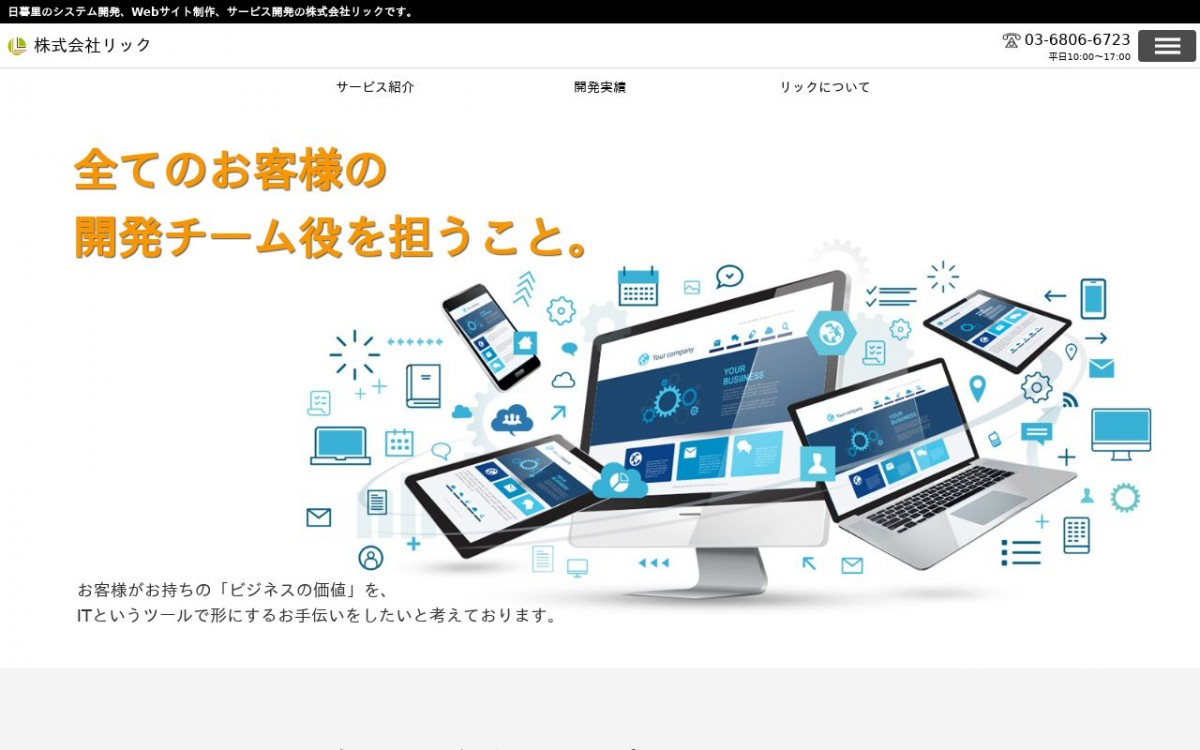 株式会社リックの制作情報 | 東京都荒川区のホームページ制作会社 | Web幹事