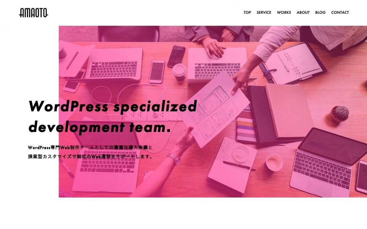 株式会社AMAOTOの制作実績と評判 | 三重県のホームページ制作会社 | Web幹事