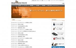 株式会社ブロードヒューマンネットワーク