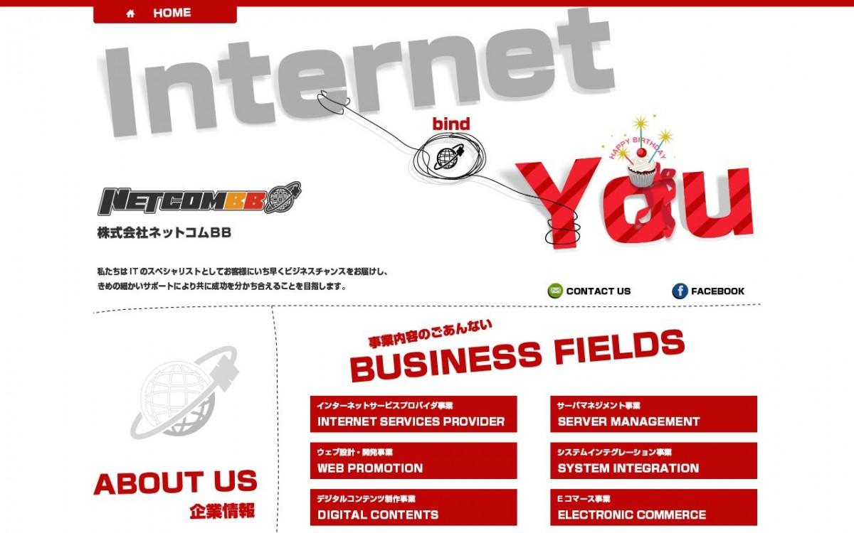 株式会社ネットコムBBの制作実績と評判 | 佐賀県のホームページ制作会社 | Web幹事