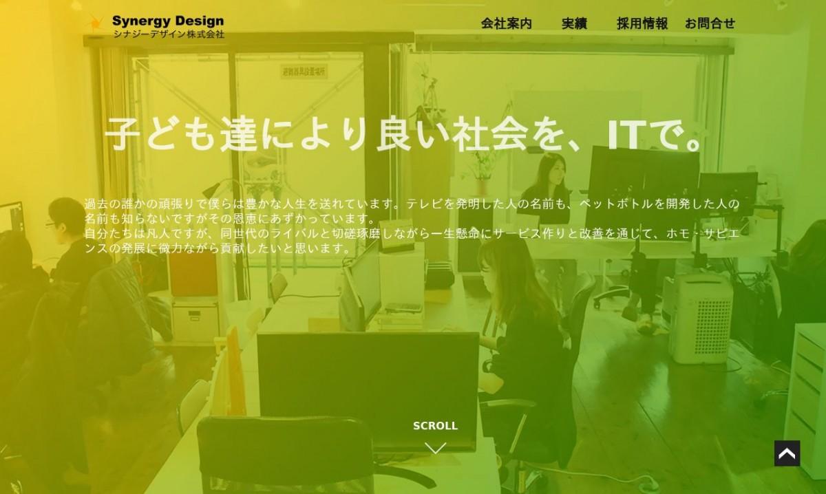 シナジーデザイン株式会社の制作実績と評判 | 大阪府のホームページ制作会社 | Web幹事