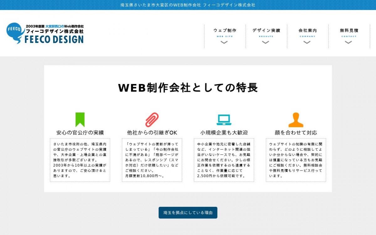 フィーコデザイン株式会社の制作情報 | 埼玉県のホームページ制作会社 | Web幹事