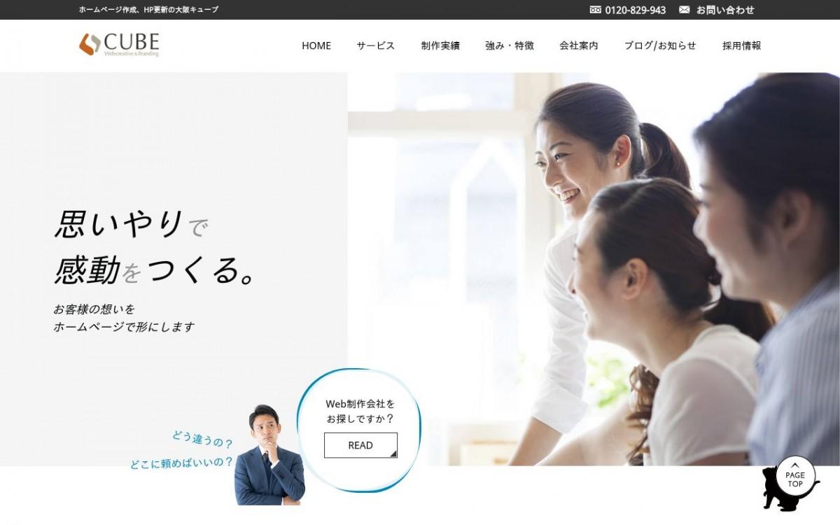 株式会社キューブの制作情報 | 大阪府のホームページ制作会社 | Web幹事