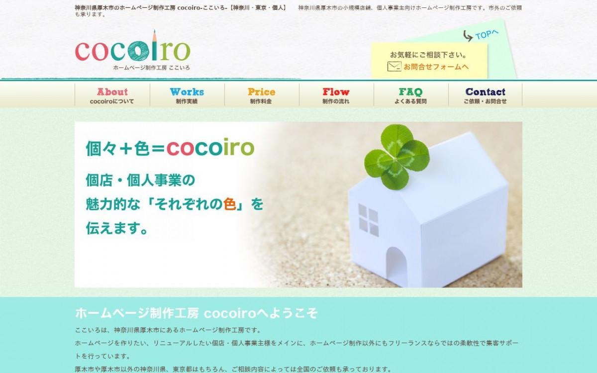 ホームページ制作工房 ここいろの制作実績と評判 | 神奈川県のホームページ制作会社 | Web幹事
