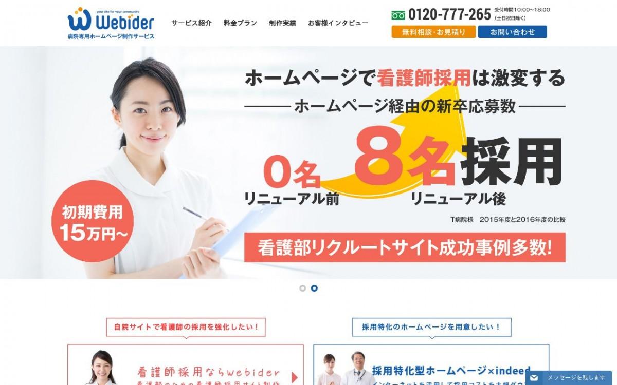 リタワークス株式会社の制作情報 | 大阪府のホームページ制作会社 | Web幹事