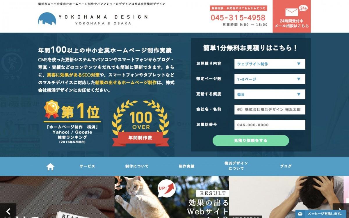 株式会社横浜デザインの制作情報 | 神奈川県のホームページ制作会社 | Web幹事