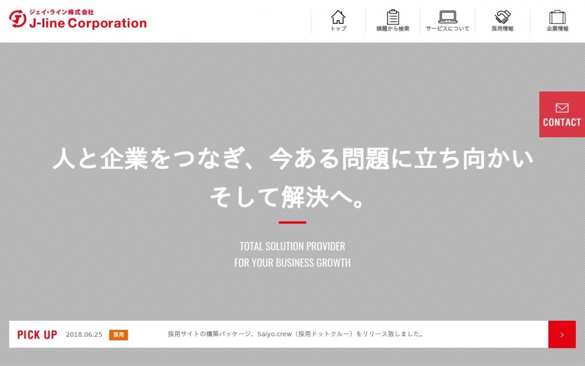 ジェイ・ライン株式会社の制作情報   大阪府のホームページ制作会社   Web幹事