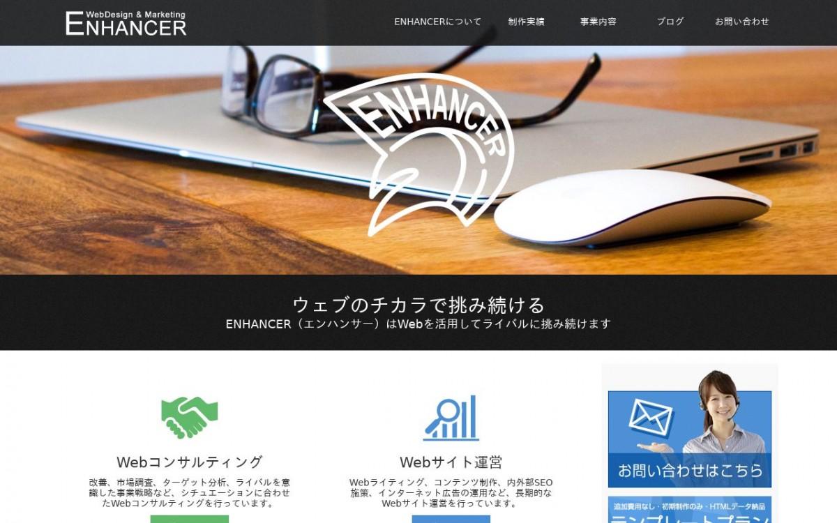 ENHANCERの制作情報 | 千葉県のホームページ制作会社 | Web幹事