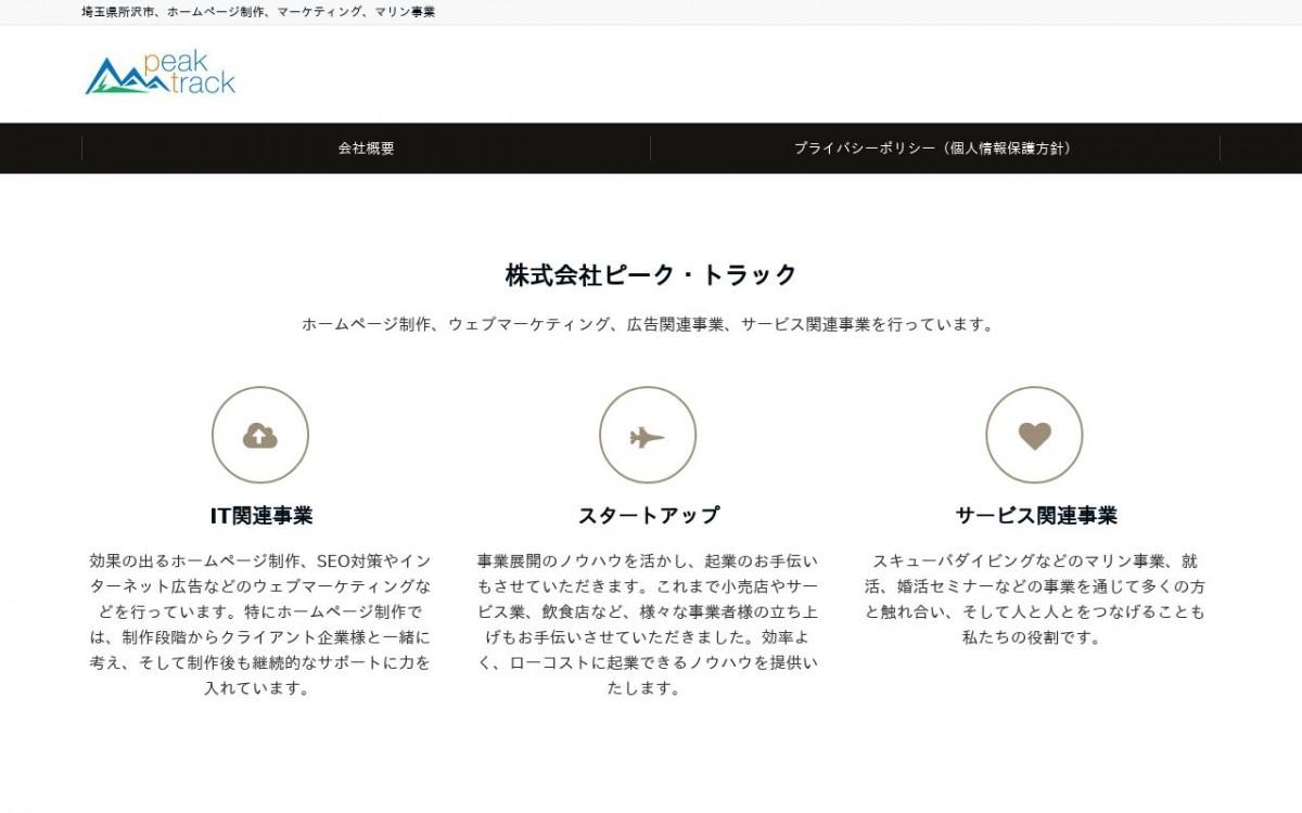 株式会社ピーク・トラックの制作情報 | 埼玉県のホームページ制作会社 | Web幹事