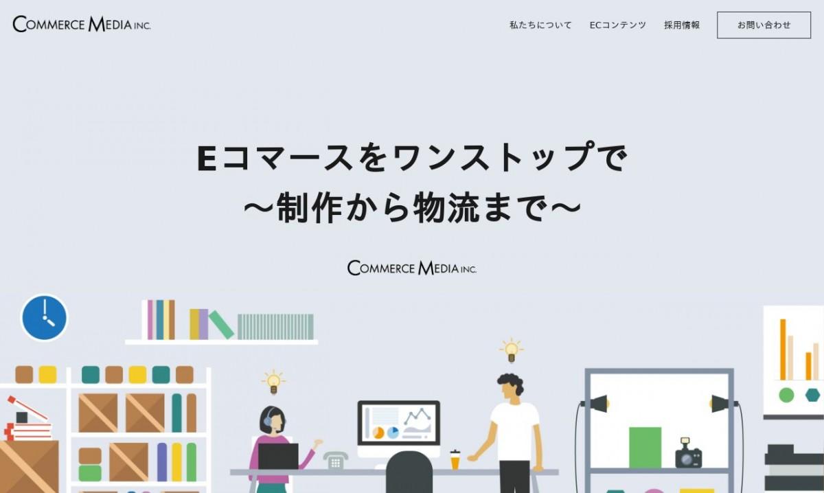 コマースメディア株式会社の制作情報 | 東京都豊島区のホームページ制作会社 | Web幹事