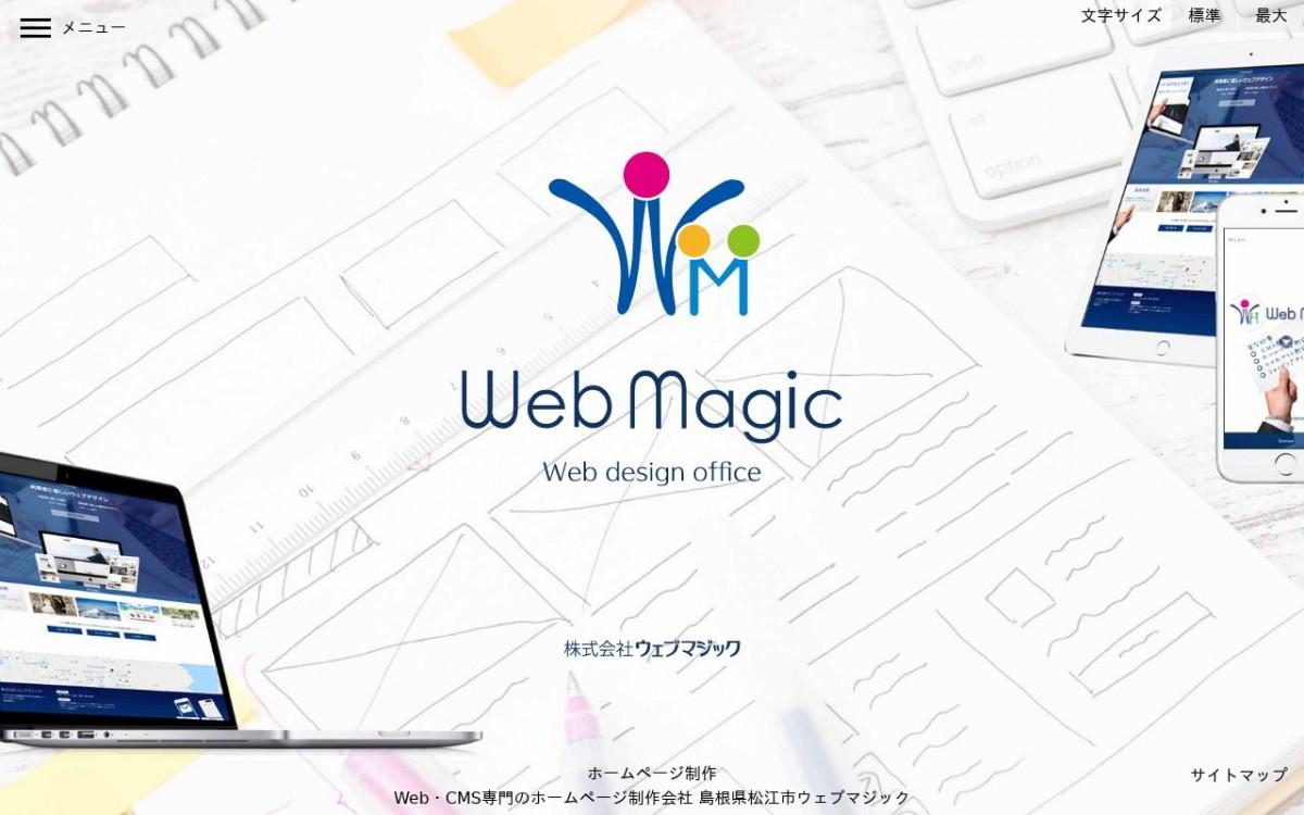 株式会社ウェブマジックの制作実績と評判 | 島根県のホームページ制作会社 | Web幹事