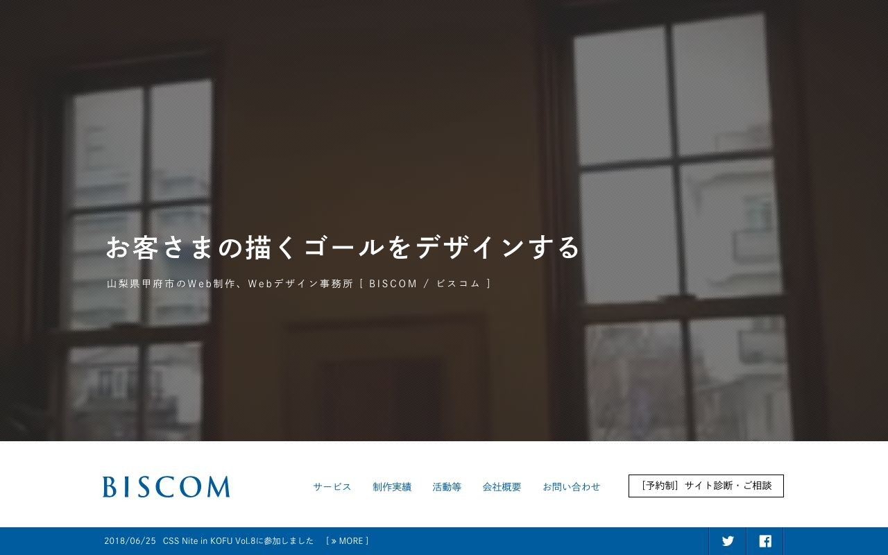 株式会社BISCOM