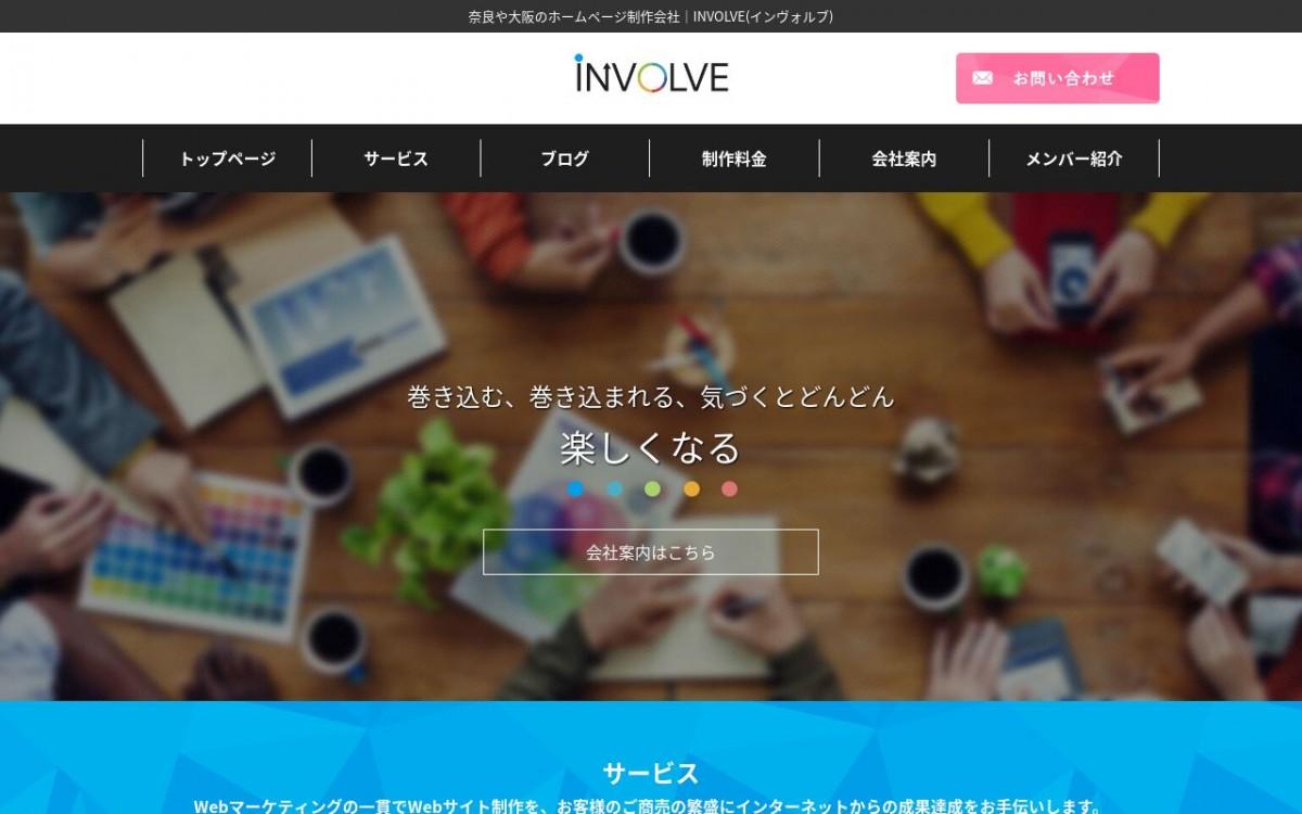 INVOLVEの制作情報 | 奈良県のホームページ制作会社 | Web幹事