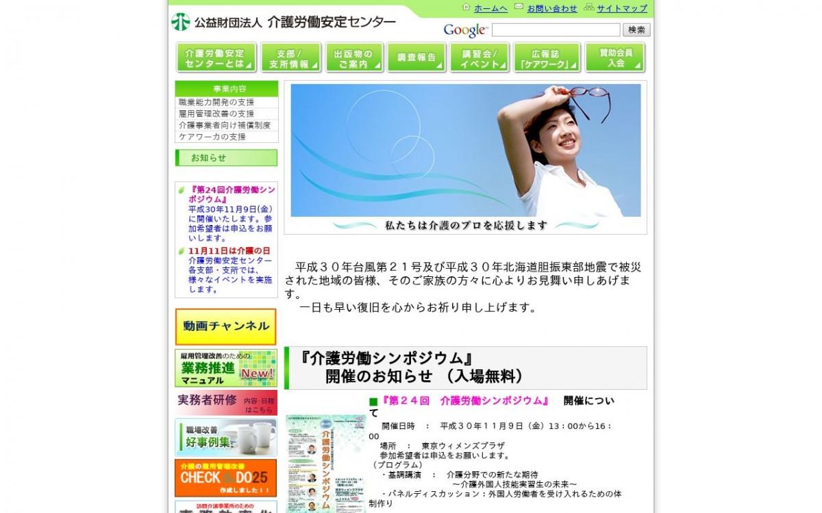 公益財団法人介護労働安定センターの制作情報   東京都荒川区のホームページ制作会社   Web幹事