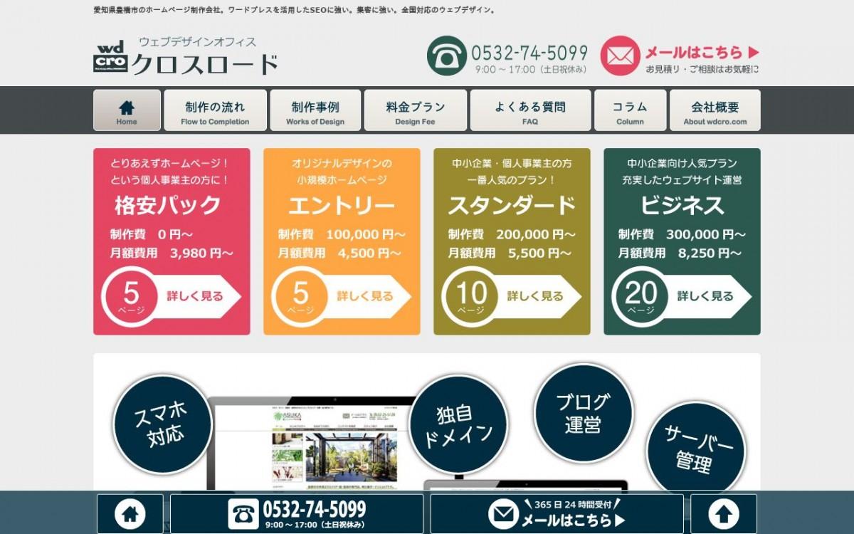 クロスロードの制作実績と評判 | 愛知県のホームページ制作会社 | Web幹事