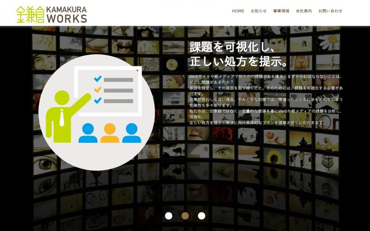 株式会社カマクラワークスの制作情報 | 神奈川県のホームページ制作会社 | Web幹事