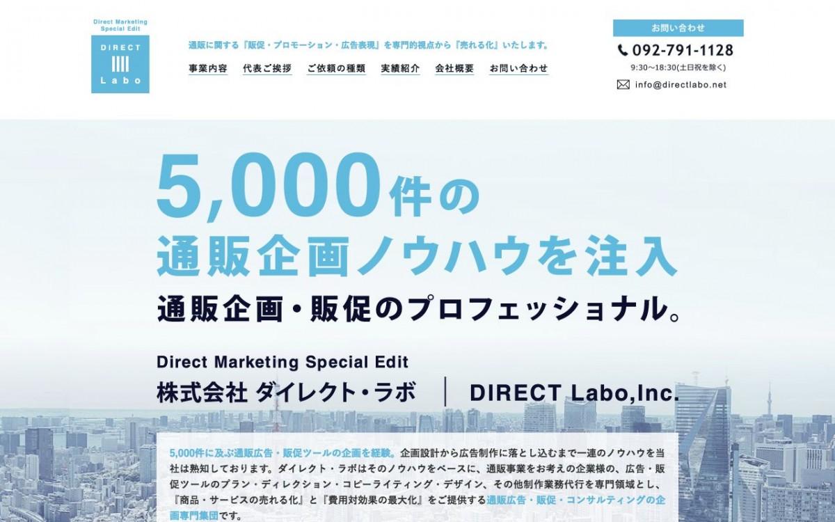 株式会社 ダイレクト・ラボの制作実績と評判 | 福岡県のホームページ制作会社 | Web幹事