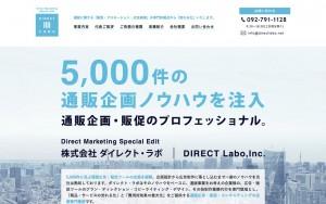 株式会社 ダイレクト・ラボ