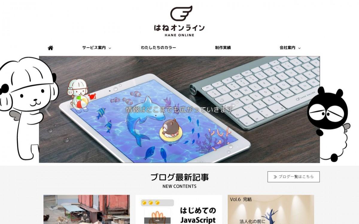 はねオンライン株式会社の制作情報   福岡県のホームページ制作会社   Web幹事