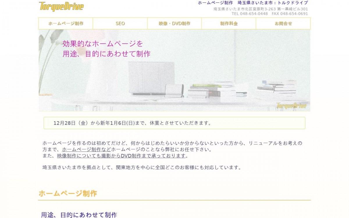 有限会社トルクドライブの制作情報 | 埼玉県のホームページ制作会社 | Web幹事