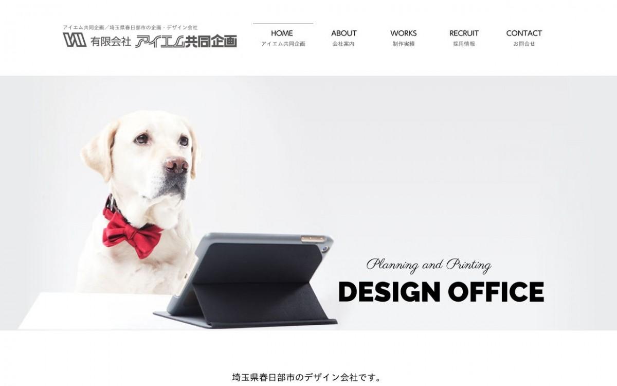 有限会社アイエム共同企画の制作実績と評判 | 埼玉県のホームページ制作会社 | Web幹事