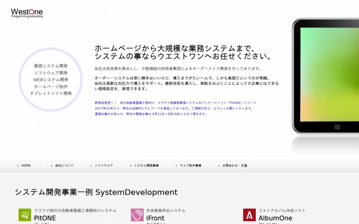 株式会社ウエストワンの制作情報 | 奈良県のホームページ制作会社 | Web幹事